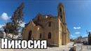 Город на 2 страны Никосия Северный и Южный Кипр В чем разница