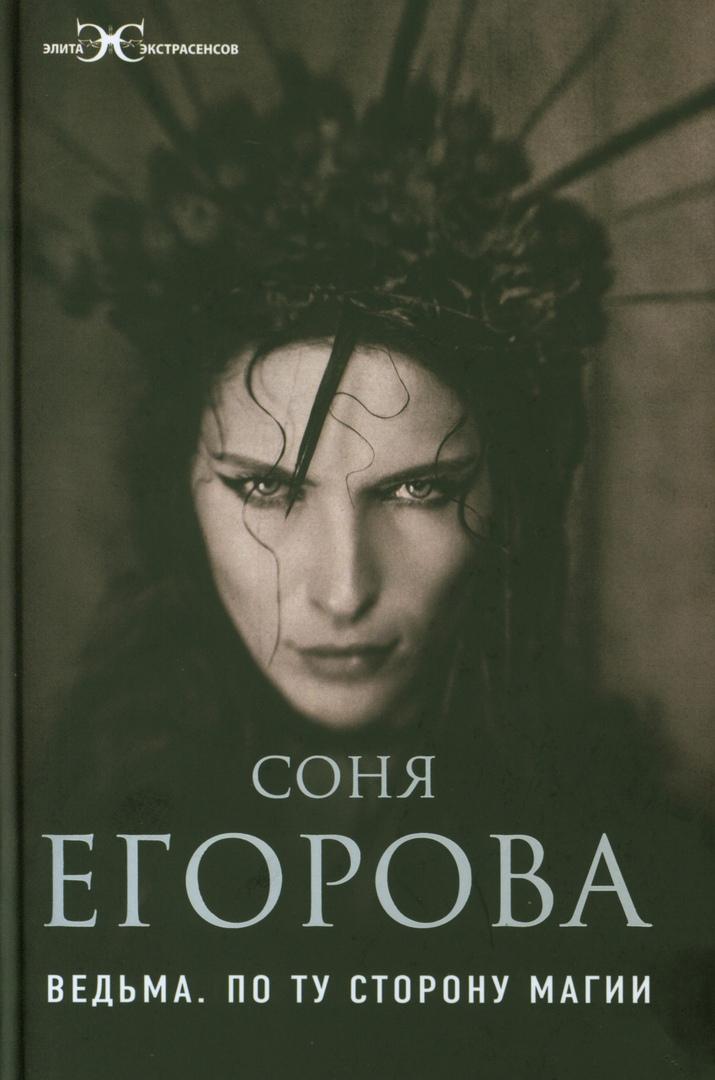 Соня Егорова - Ведьма. По ту сторону магии (2019) 34yrx1bF15Y