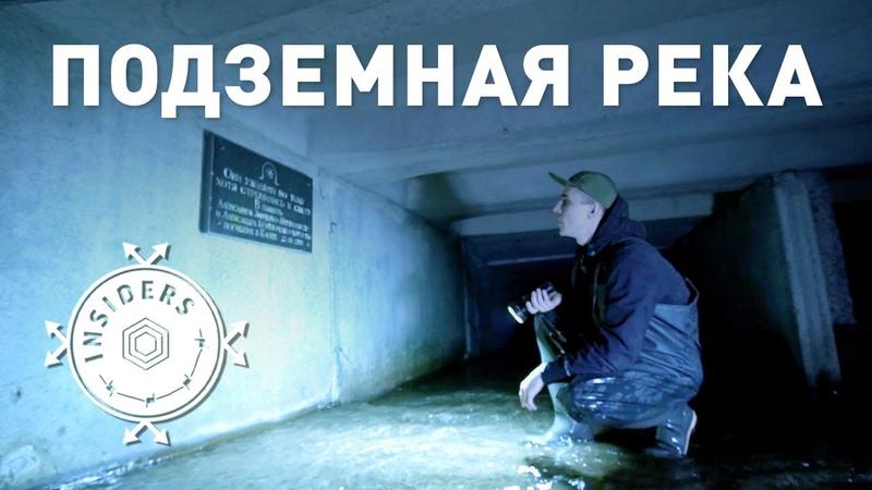 Старинная Подземная Река Клов Insiders Project