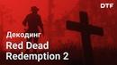 RDR 2 — чудо геймдизайна, кино или что-то другое Анализ повествования Red Dead Redemption 2. Эссе
