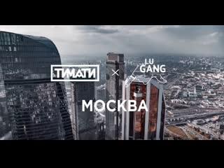 Тимати x GUF   Москва (Премьера клипа)