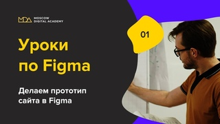 Урок по Figma. 1-часть. Обзор программы. Moscow Digital Academy