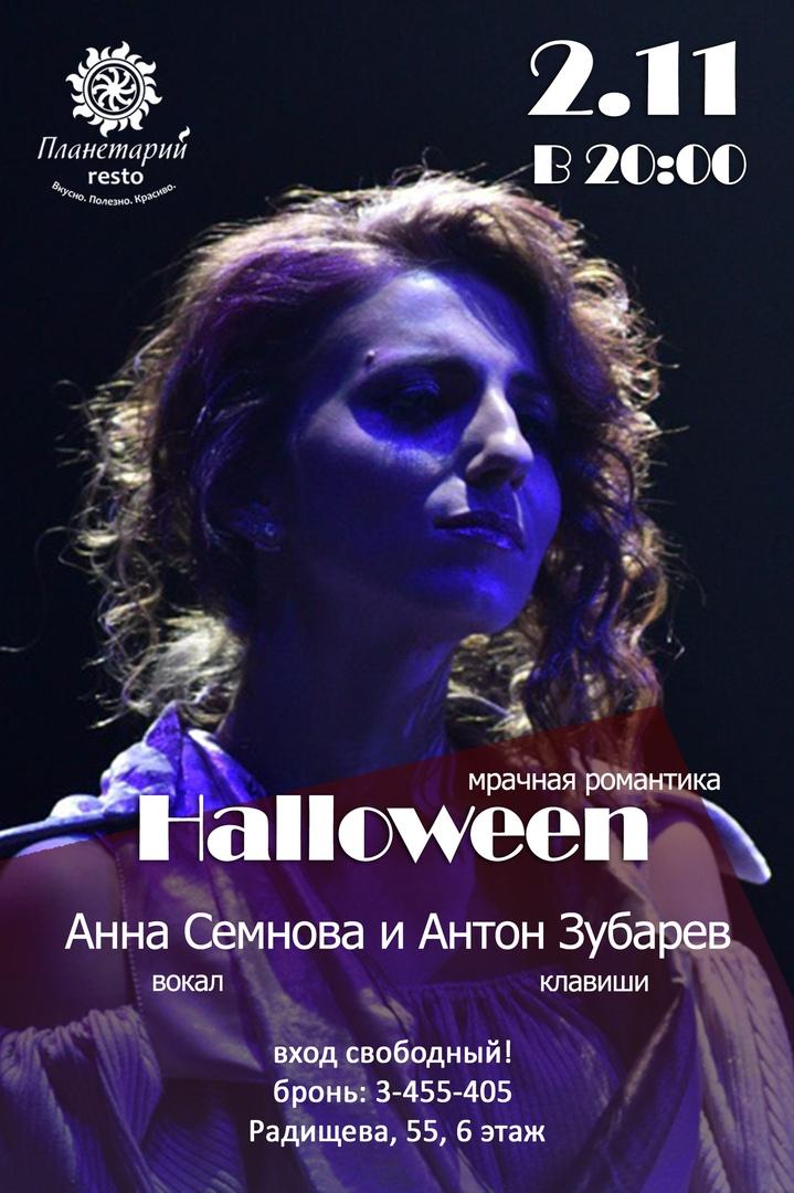 Афиша Екатеринбург 2.11 / Анна Семёнова и А. Зубарев / Halloween