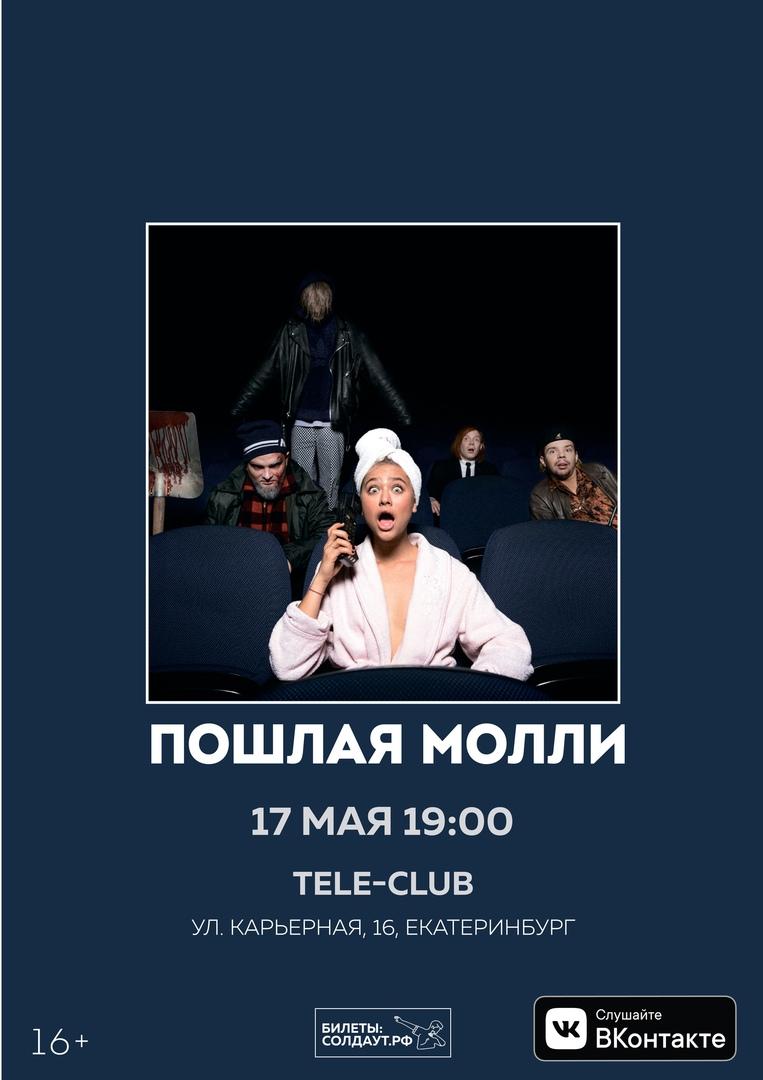 Афиша Екатеринбург ПОШЛАЯ МОЛЛИ - ЕКАТЕРИНБУРГ / 17 МАЯ ТЕЛЕКЛУБ