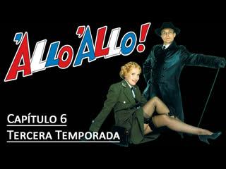 Alo Alo - 3x06 - La gran des-evasion