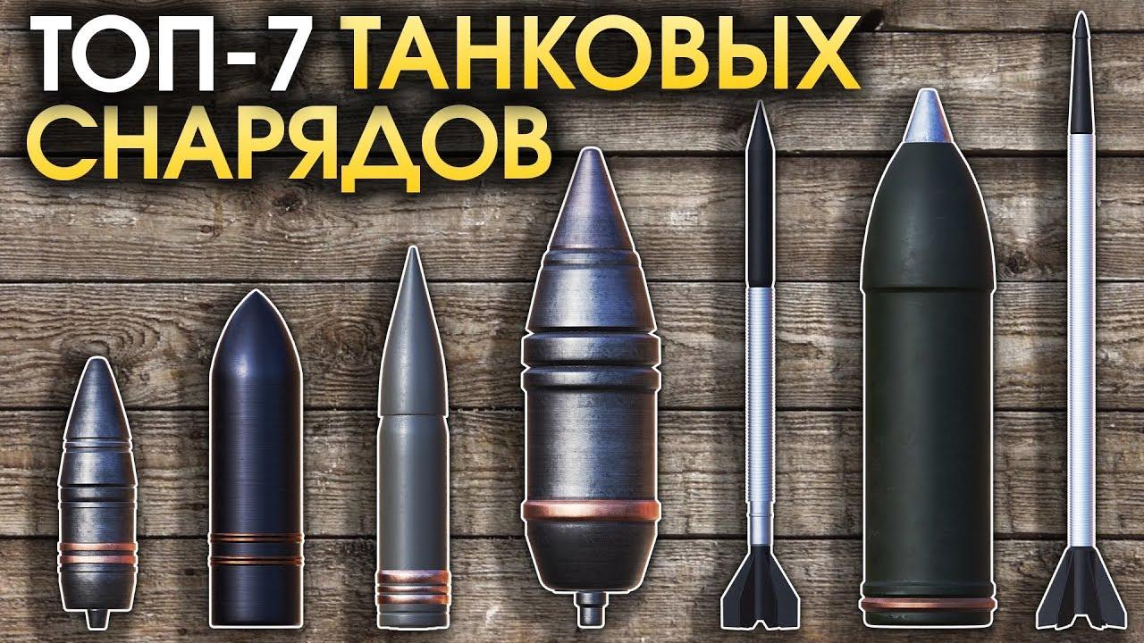 типы танковых снарядов в war thunder