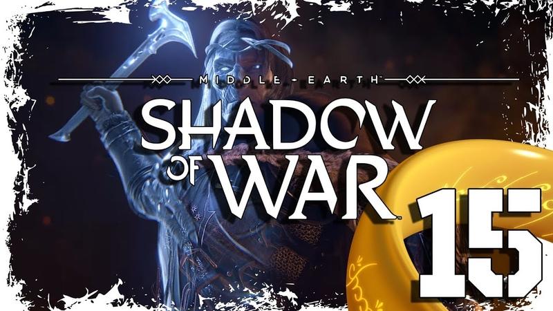 ЭТОТ ПОВОРОТ, НЕ ОЖИДАЛ НИКТО ► Middle-earth: Shadow of War [x15] 18