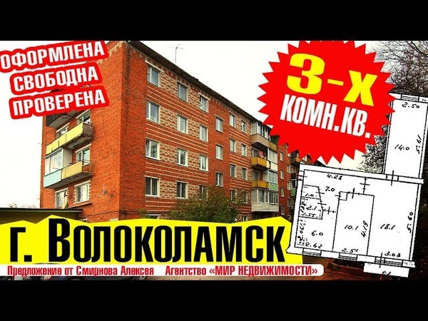 3-Х комн.квартира в городе Волоколамске Московской области