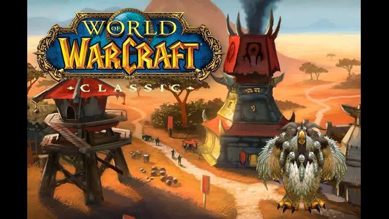 Путь Совы - RU Пламегор PVP - World of Warcraft Classic - За Орду Друид Баланс 12 лвл