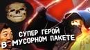 ЧеЛоВеК СкЕлЕт КиноПоиск 2 6