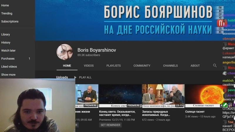 Бояршинов кинул страйк Разоблачение Убермаргинала