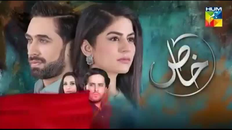 Promo of drama Khaas