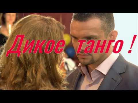 Дикое танго Исп Е Мишенков