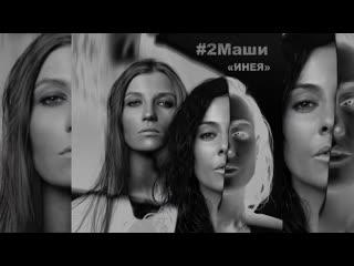 #2Маши - Инея (Mood Video) | клип #vqmusic