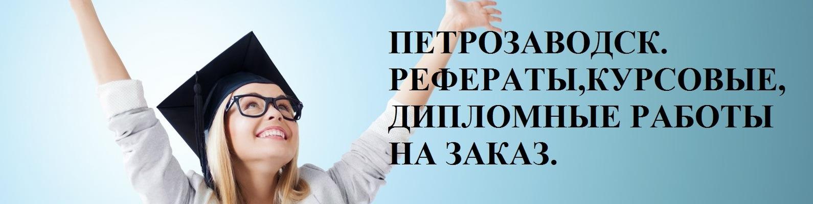 Реферат на заказ петрозаводск 6203