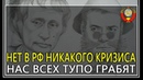 Масштабы грабежа НАРОДА в РФ. Слушайте внимательно! [18.06.2019]