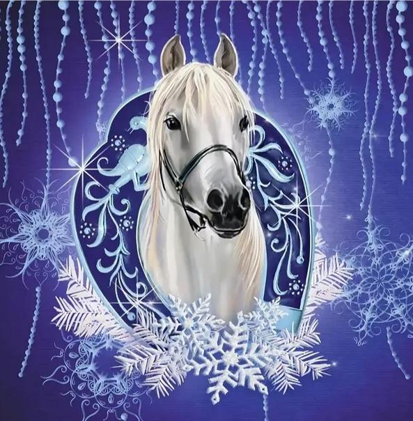 Новый год лошадь картинки