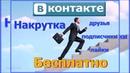 Как накрутить подписчиков в ВК Быстрая накрутка друзей в Вконтакте