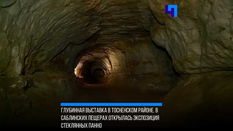 Выставка стеклянных панно в глубинах Саблинских пещер