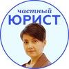 Частный юрист - Анохина Екатерина
