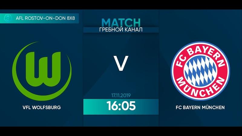 VfL Wolfsburg 2:1 Bayern Munchen, 22 тур