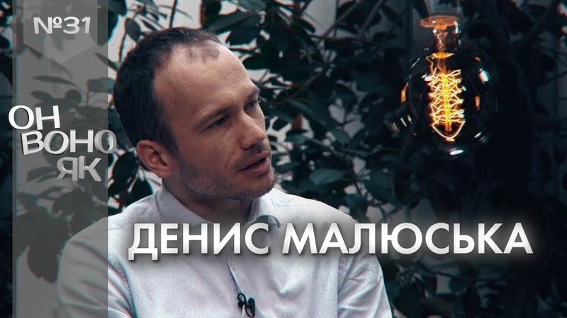 В Україні має бути дві тюрми - новий міністр юстиції Денис Малюська, Он воно Як