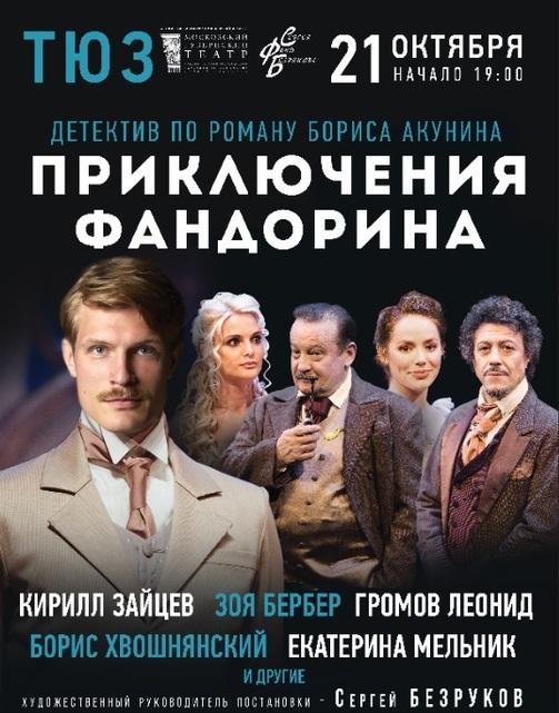 Афиша Нижний Новгород ПРИКЛЮЧЕНИЯ ФАНДОРИНА / ТЮЗ / 21 октября