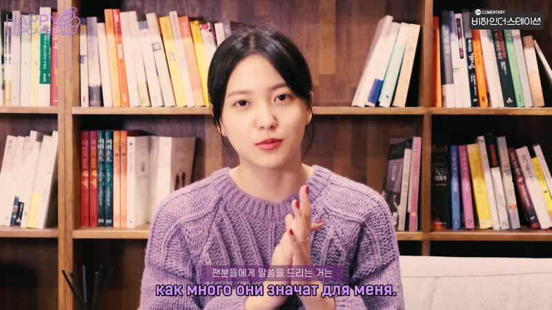 Yeri (Red Velvet) @ Dear Diary Behind the Station Interview (рус.саб)