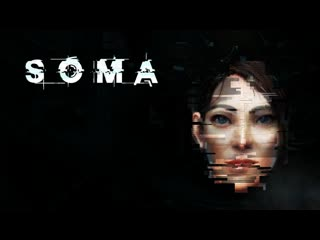 SOMA (ИГРОФИЛЬМ)