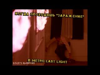 """Когда первый раз проходишь """"заражение"""" / """"сквозь огонь"""" в метро луч надежды"""
