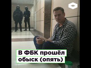 В Фонде борьбы с коррупцией и в Навальный LIVE прошел обыск | ROMB