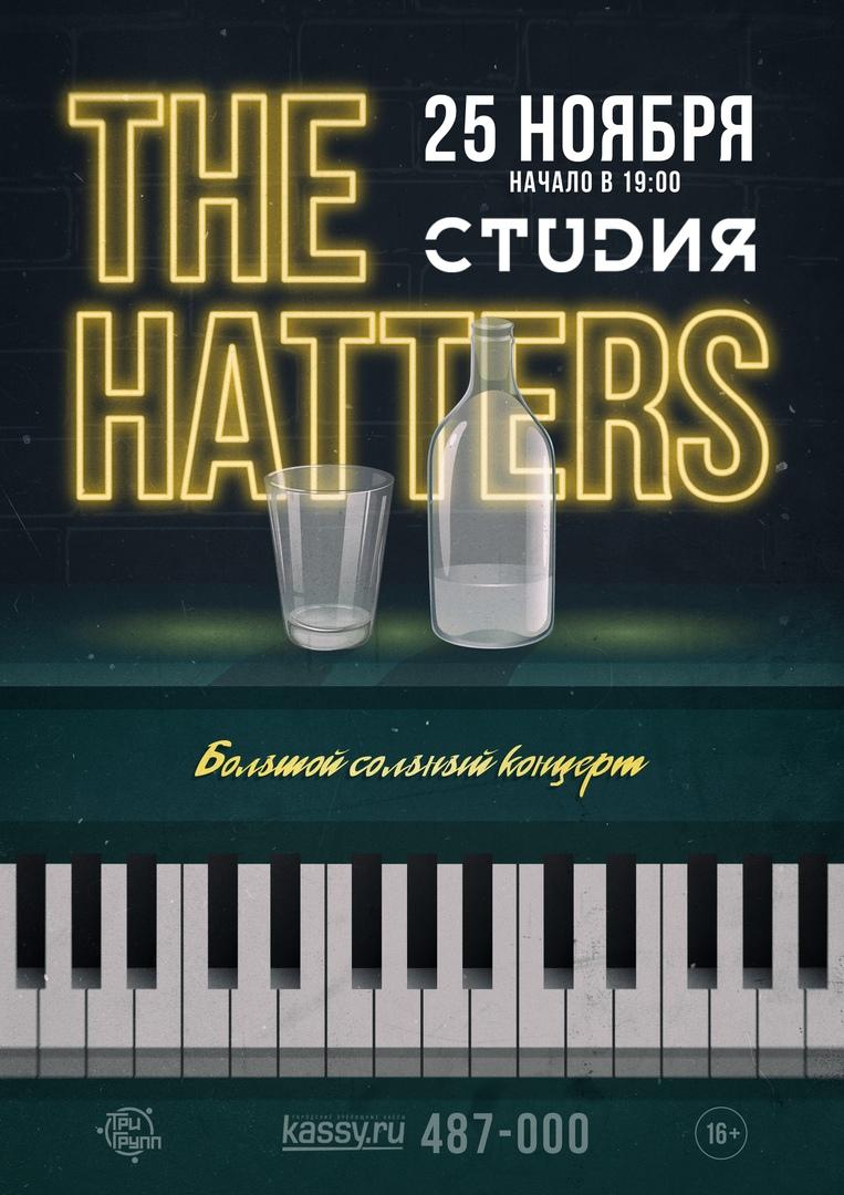 Афиша Челябинск 25.11 / The Hatters / Оренбург