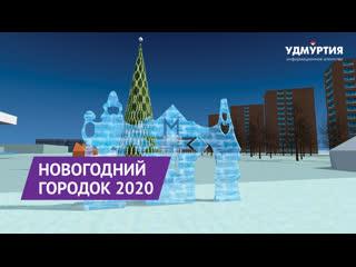 Как будет выглядеть новогодний городок 2020 в Ижевске