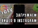 Как добавить в инстаграм видео больше минуты   Создать канал в IGTV - ОБЗОР 2018