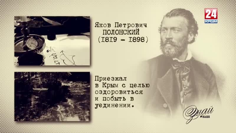 «ЗнайНаше». Выпуск № 122. Яков Полонский