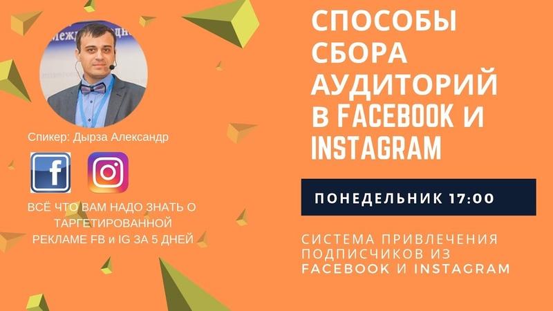 Вебинар   Способы сбора аудиторий в Facebook и Instagram для рекламы