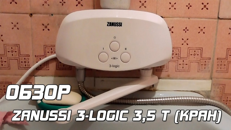 ОБЗОР Zanussi 3 logic 3 5 Т Кран проточный водонагреватель