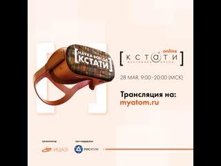 28 мая - Фестиваль науки КСТАТИ - анонс