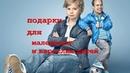 подарки 2019 ДЛЯ ДЕТЕЙ и ВЗРОСЛЫХ ДЕТЕЙ Мраморная игра