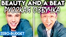 JUSTIN BIEBER WITH ZERO BUDGET! (Beauty and a Beat PARODY) || РУССКАЯ ОЗВУЧКА