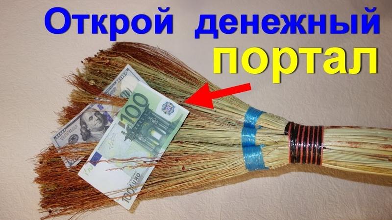 Секреты домашней магии Заговор на деньги Веник для привлечения и притяжения денег удачи достатка