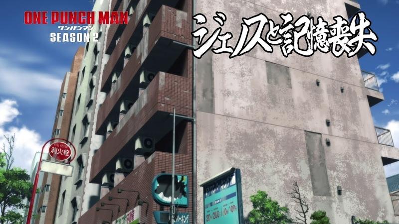 『ワンパンマン』第2期 Blu ray DVD 3 収録OVA 2 03「ジェノスと記憶喪失」冒頭映像