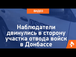 Наблюдатели двинулись в сторону участка отвода войск в Донбассе
