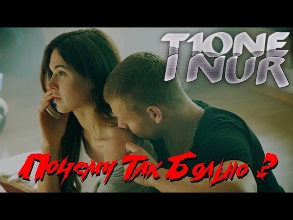 T1One I Nur - Почему Так Больно (ФанВидеоКлип 2018)