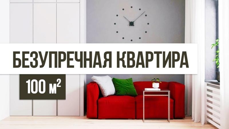 Обзор дизайна квартиры 100 кв.м. Дизайн интерьера в современном стиле для семьи