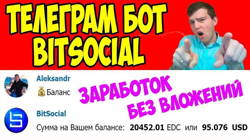 🤖Вывод 20452 монеты EDC 95$ с телеграм бота Bitsocial часть 1