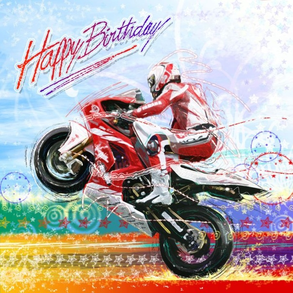 поздравления открытки с днем рождения брату- байкеру там был