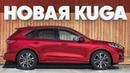Какая классная Куга Новый Ford Kuga Большой тест драйв на автосалоне во Франкфурте