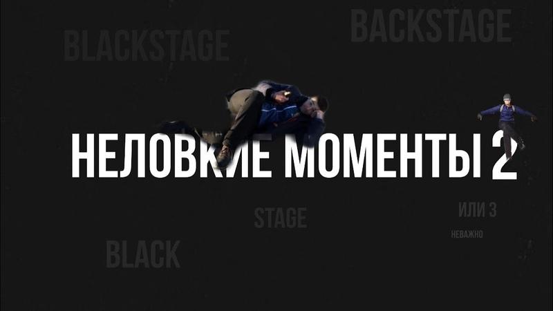 BlackStage Неловкие моменты Часть 2