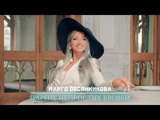 Марго Овсянникова - Парень непростых кровей (Премьера клипа 2019)